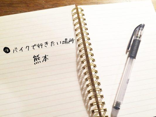 行きたいところ・熊本
