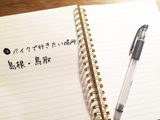 島根・鳥取