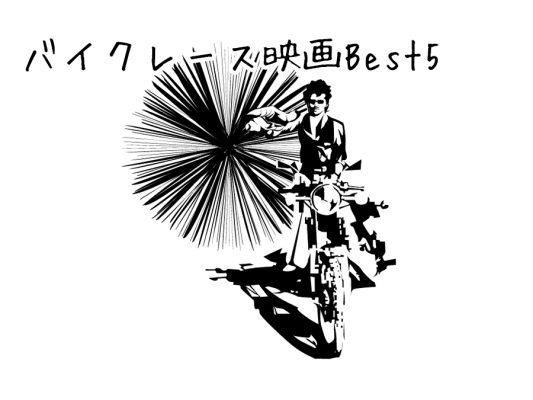 バイクレースベスト5