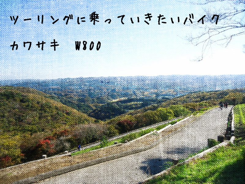 ツーリングに乗っていきたいバイク カワサキ W800