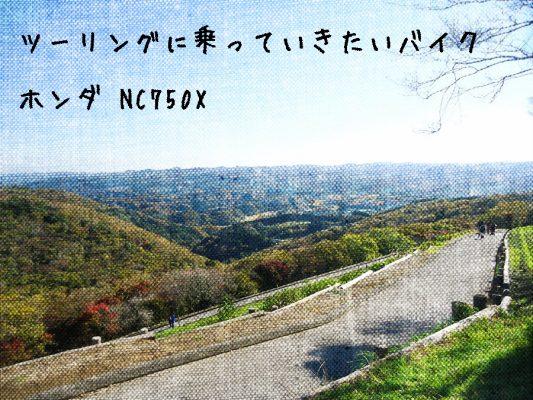 ツーリングに乗っていきたいバイク ホンダ NC750X