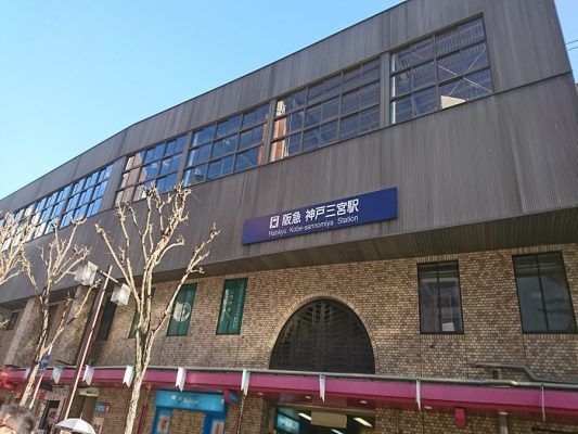 兵庫・神戸三宮駅