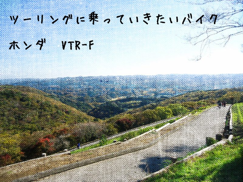 ホンダ VTR-F